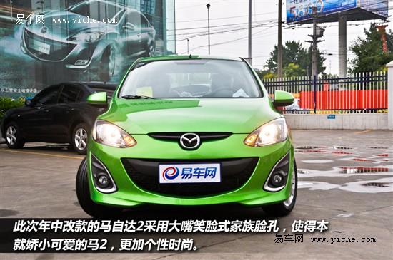 晋城新马自达2车型到店 全面接受预订