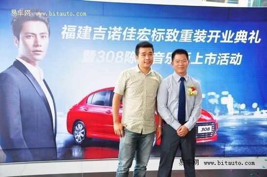 东风标致佳宏4S店成功升级 308音乐版上市高清图片