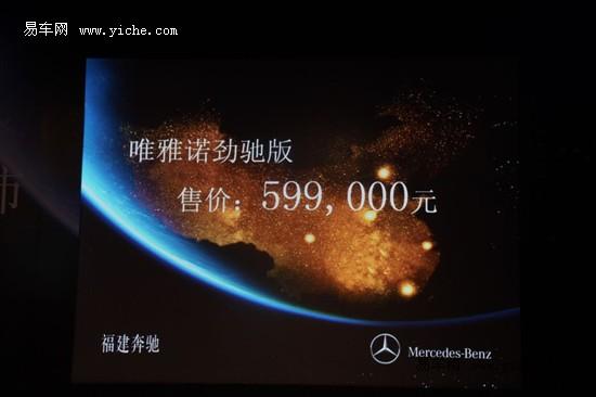 奔驰唯雅诺劲驰版正式上市 售59.9万元