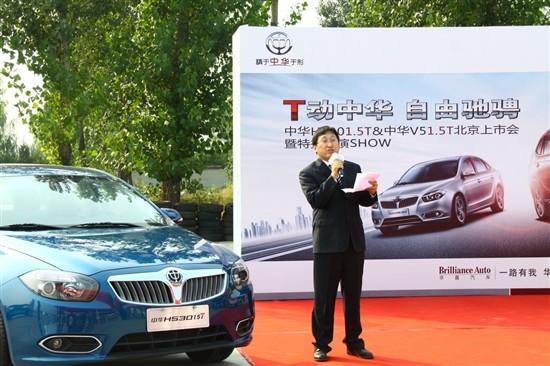 中华H530/V5 1.5T北京上市 9.28万起售