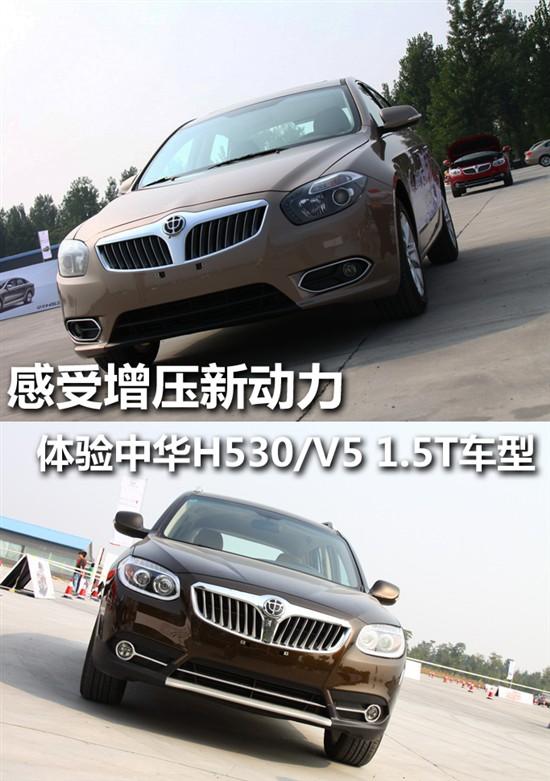 增压新动力 体验中华H530/V5 1.5T车型