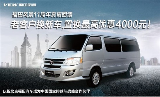 北京地区福田风景置换最高可享4000元优惠