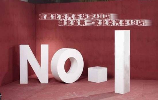 宜昌北京汽车华宇4s店位于开发区发展大道萧氏茶园斜对面,高清图片