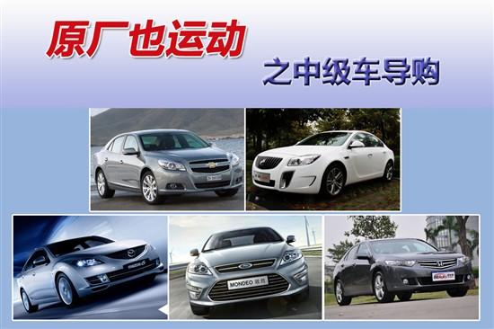 原厂也运动 五款运动型中级车导购