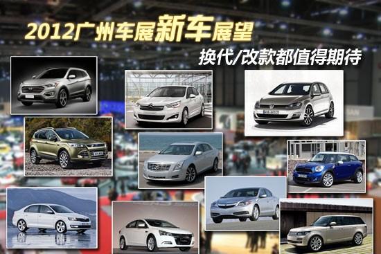 广州车展新车展望 改款换代都值得期待