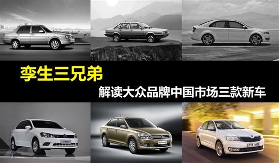 孪生三兄弟 解读大众品牌中国市场3款新车