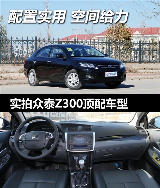 配置实用空间给力 实拍众泰Z300顶配车型