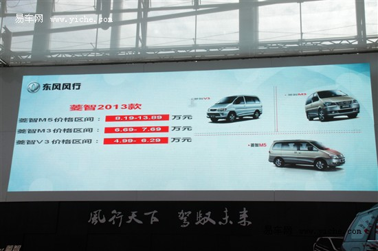 2013款风行菱智上市 售价4.99-13.89万元