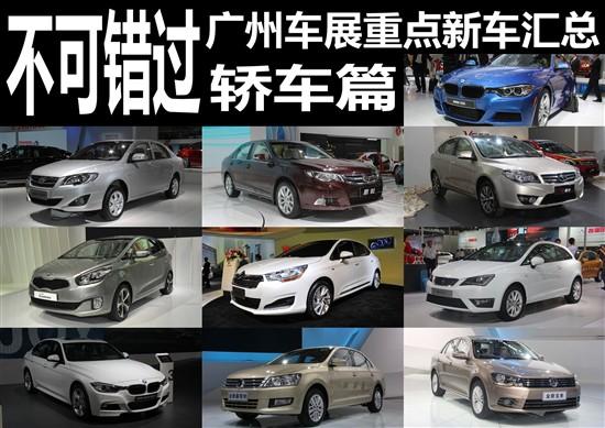 不容错过 网罗广州车展亮点新车轿车篇