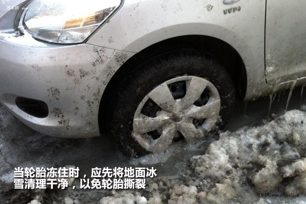 冬季用车养护攻略 常见故障和问题高清图片