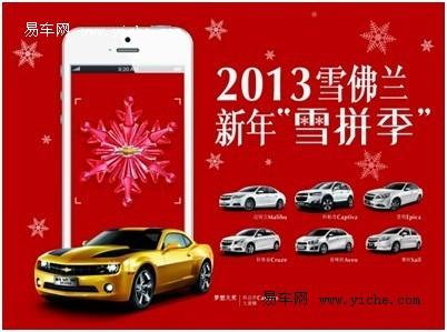 """季""""更是   汽车品牌   即日起到2月 """"游戏,每抓1片彩色雪花,即可高清图片"""
