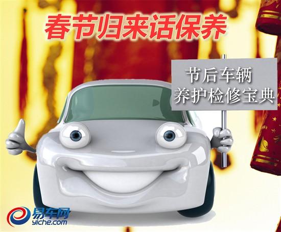 春节归来话保养 节后车辆养护检修宝典