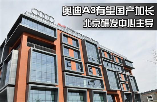 奥迪A3有望国产加长 北京研发中心主导