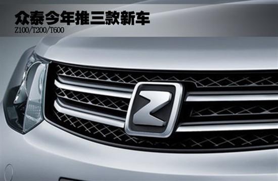 T200领衔 众泰汽车今年将推三款新车