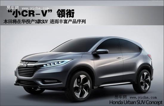 """""""小CR-V""""领衔 本田将在华投产3款SUV"""