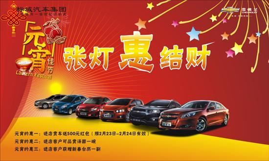 活动时间:2月23日至2月24日   活动地点:沙井标域   汽车 高清图片