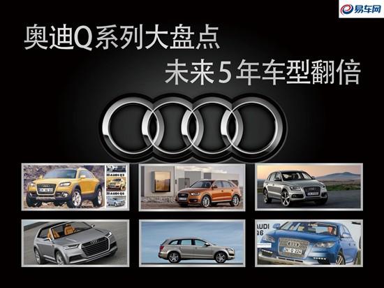 奥迪Q系列大盘点 未来5年车型翻倍