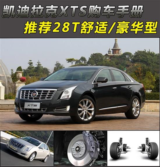 凯迪拉克XTS购车手册 推荐28T舒适型