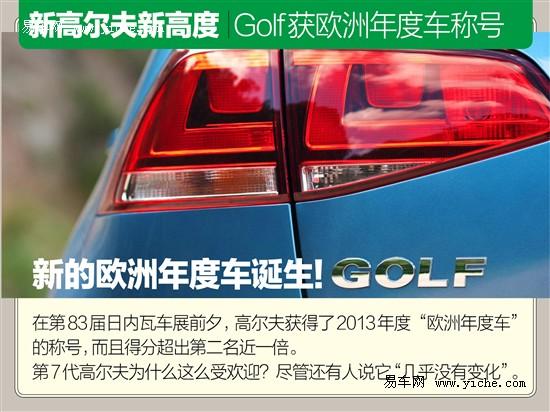 """第七代高尔夫赢得2013""""欧洲年度车""""称号"""
