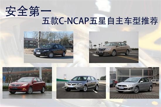安全第一 五款C-NCAP五星自主车型推荐