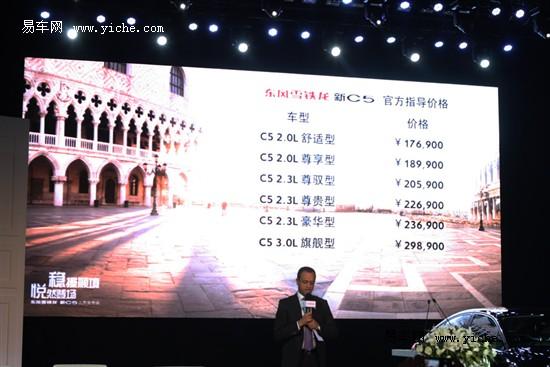东风雪铁龙2013款C5上市 17.69万元起售