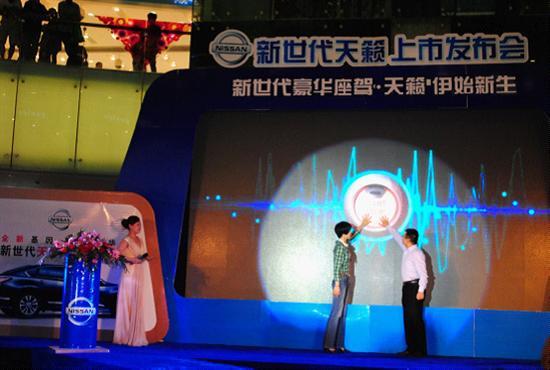 东风日产新世代天籁赣州上市发布会图片