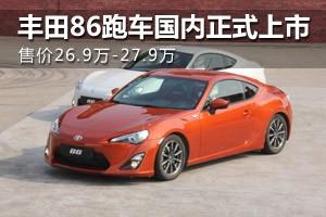 丰田86国内正式上市