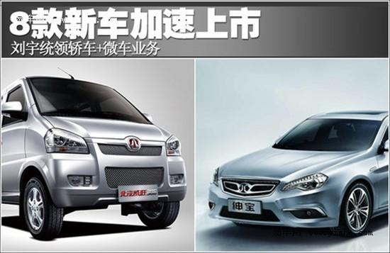 刘宇统领北汽轿车+微车 8款新车加速上市