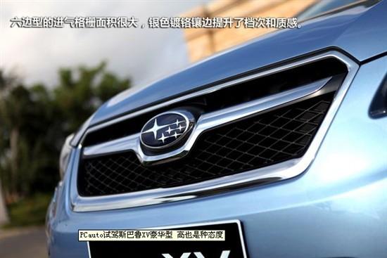 斯巴辺`e�k`9olzg>XX��H_飞翼式的车标造型更加粗壮有力,斯巴鲁xv在前格栅边缘镶嵌了镀铬条