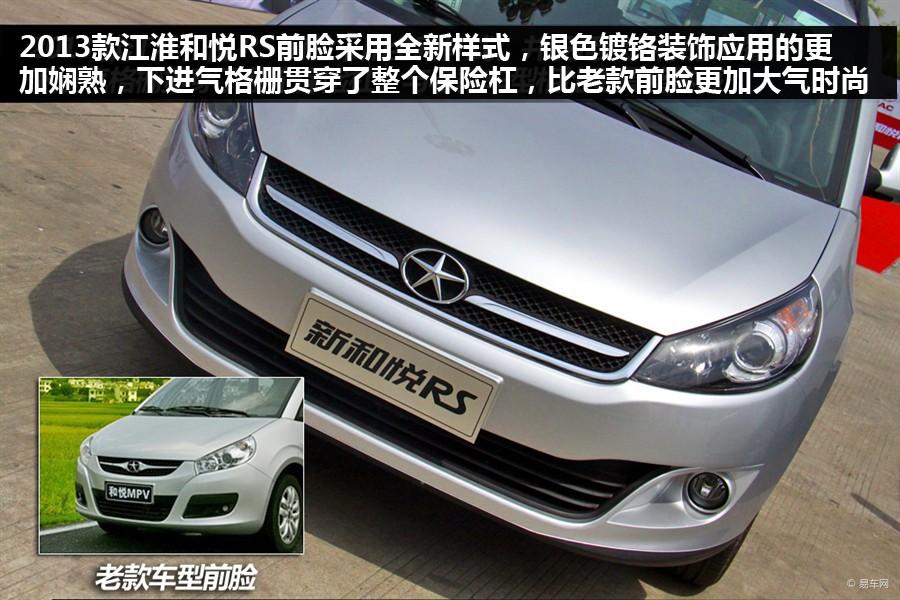 空间依旧是卖点 试驾2013款江淮和悦rs 高清图片