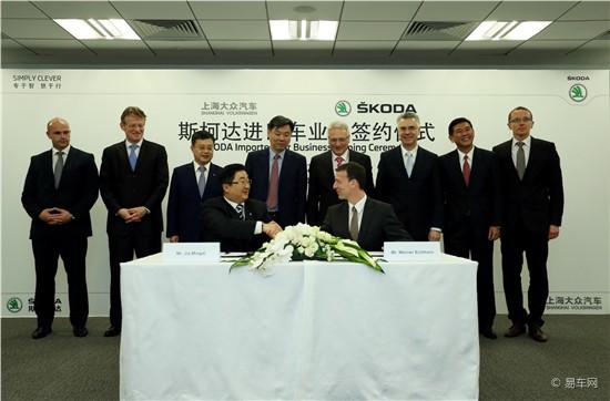 斯柯达进口车业务签约仪式在上海车展举行