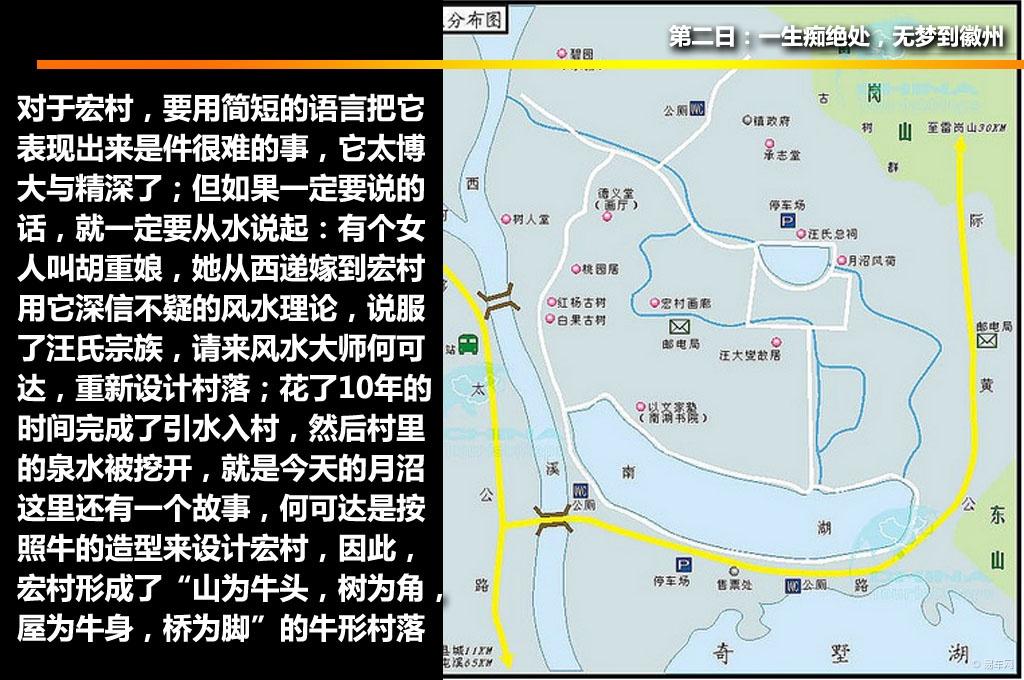 感受美丽宏村 黟县国际山地车赛观赛游记