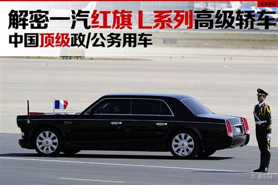 自主顶级车 解密一汽红旗L系列高级轿车