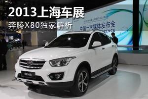 上海车展图解一汽奔腾X80