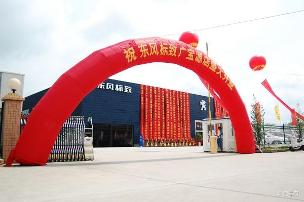阳江十三小_东风标致阳江广宝源4s店 盛大开业
