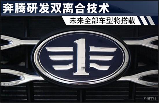 奔腾研发双离合技术 未来全部车型将搭载