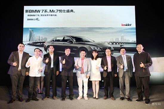 新宝马7系Mr.7悦仕盛典在北京举行