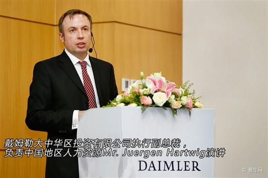 戴姆勒中国汽车学院实训基地正式揭牌