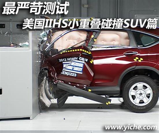 最严苛测试 美国IIHS小重叠碰撞SUV篇