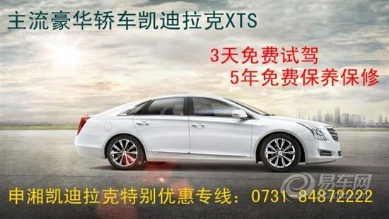 凯迪拉克豪华轿车xts六月 双免尊享礼遇 限时启动高清图片