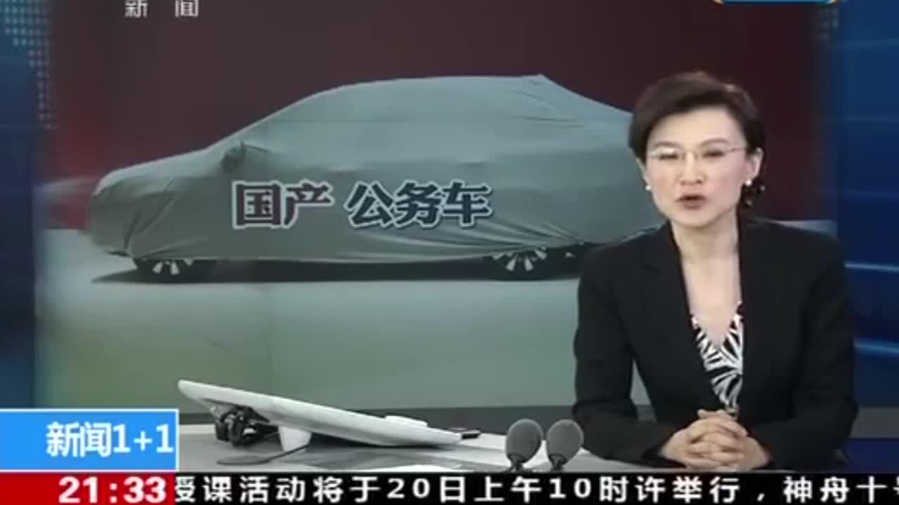 """国产公务车 外交部长换乘国产""""红旗"""""""