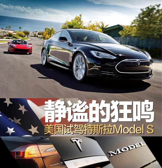 静谧的狂鸣 美国试驾特斯拉Model S