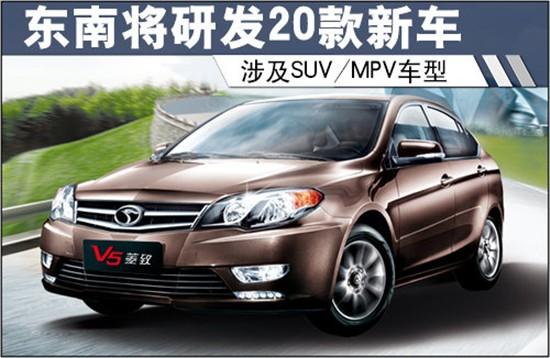 东南将研发20款新车 涉及SUV/MPV车型