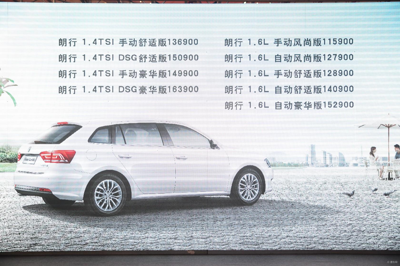 上海大众越级车gran lavida朗行苏州上市
