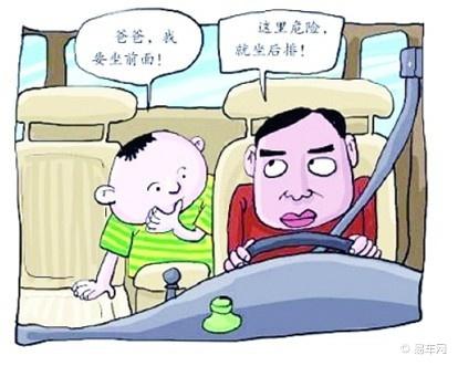 儿童健康安全乘车知识宝典