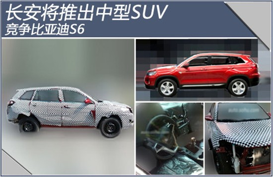 长安将推全新中型SUV 竞争比亚迪S6