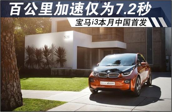宝马i3量产版7月29日 中/美/英同时发布
