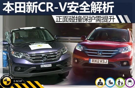 本田新CR-V安全解析 正面碰撞保护需提升
