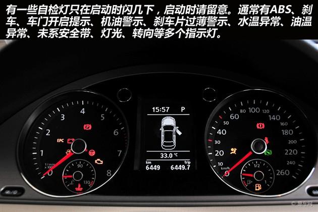 汽车指示灯开关位置与图解
