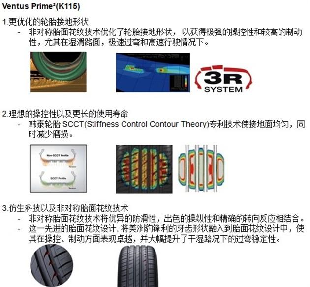 韩泰轮胎为全新奔驰S级轿车提供原厂配套